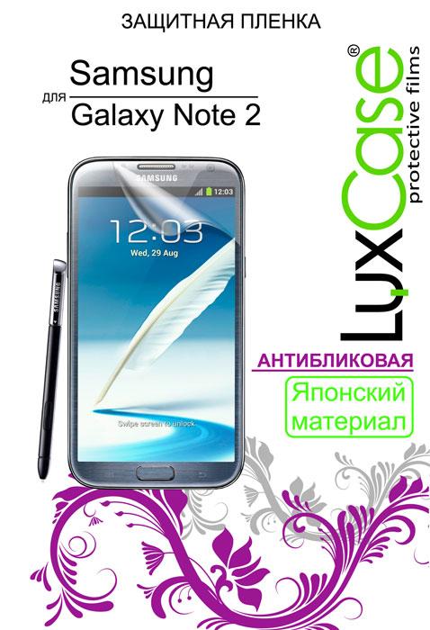 Luxcase защитная пленка для Samsung Galaxy Note 2 N7100, антибликовая80549Защитная пленка для Samsung Galaxy Note 2 N7100 - это универсальная защитная пленка, предохраняющая дисплей Вашего электронного устройства от возможных повреждений. Размеры пленки полностью совместимы с Samsung Galaxy Note 2 N7100. Выбирая защитные пленки LuxCase - Вы продлеваете жизнь сенсорному экрану приобретенного вами мобильного устройства. Защитные пленки LuxCase удобны в использовании и имеют антибликовое покрытие. Благодаря использованию высококачественного японского материала пленка легко наклеивается, плотно прилегает, имеет высокую прозрачность и устойчивость к механическим воздействиям. Потребительские свойства и эргономика сенсорного экрана при этом не ухудшаются. Защитные пленки LuxCase не искажают изображение, приклеиваются легко и ровно.
