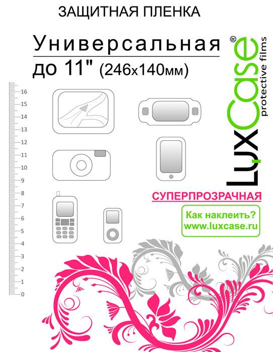 Luxcase универсальная защитная пленка для экрана 11 (246x140 мм), суперпрозрачная80122Защитная пленка для экрана - это универсальная защитная пленка, предохраняющая дисплей Вашего электронного устройства от возможных повреждений. Размеры пленки совместимы со всеми экранами диагональю до 11. Выбирая защитные пленки LuxCase - Вы продлеваете жизнь сенсорному экрану приобретенного вами мобильного устройства. Защитные пленки LuxCase удобны в использовании и имеют антибликовое покрытие. Благодаря использованию высококачественного японского материала пленка легко наклеивается, плотно прилегает, имеет высокую прозрачность и устойчивость к механическим воздействиям. Потребительские свойства и эргономика сенсорного экрана при этом не ухудшаются. Защитные пленки LuxCase не искажают изображение, приклеиваются легко и ровно.