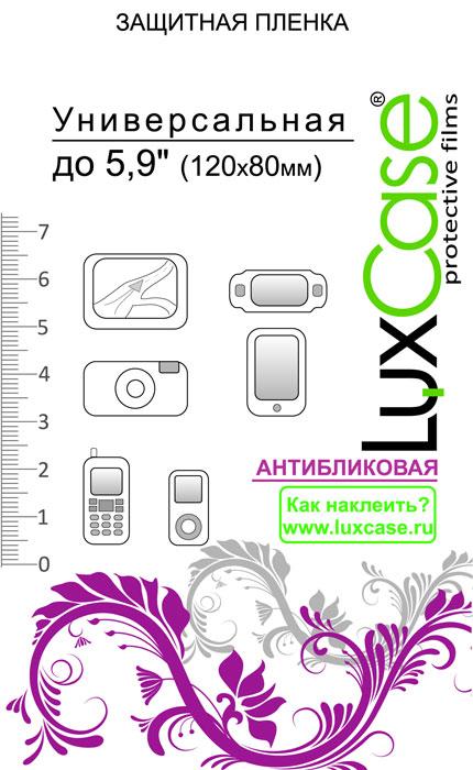 Luxcase универсальная защитная пленка для экрана 5,9 (120x80 мм), антибликовая80101Защитная пленка для экрана - это универсальная защитная пленка, предохраняющая дисплей Вашего электронного устройства от возможных повреждений. Размеры пленки совместимы со всеми экранами диагональю до 5.9. Выбирая защитные пленки LuxCase - Вы продлеваете жизнь сенсорному экрану приобретенного вами мобильного устройства. Защитные пленки LuxCase удобны в использовании и имеют антибликовое покрытие. Благодаря использованию высококачественного японского материала пленка легко наклеивается, плотно прилегает, имеет высокую прозрачность и устойчивость к механическим воздействиям. Потребительские свойства и эргономика сенсорного экрана при этом не ухудшаются. Защитные пленки LuxCase не искажают изображение, приклеиваются легко и ровно.