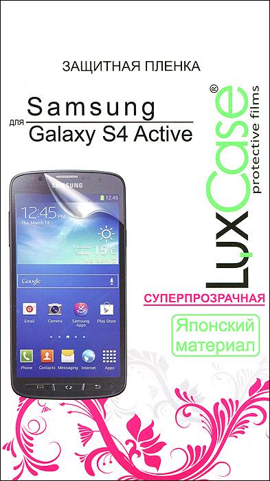 Luxcase защитная пленка для Samsung Galaxy S4 Active i9295, суперпрозрачная80801Защитная пленка для Samsung Galaxy S4 Active i9295 - это универсальная антибликовая защитная пленка, предохраняющая дисплей Вашего электронного устройства от возможных повреждений. Размеры пленки полностью совместимы с Samsung Galaxy S4 Active i9295. Выбирая защитные пленки LuxCase - Вы продлеваете жизнь сенсорному экрану приобретенного вами мобильного устройства. Защитные пленки LuxCase удобны в использовании и имеют антибликовое покрытие. Благодаря использованию высококачественного японского материала пленка легко наклеивается, плотно прилегает, имеет высокую прозрачность и устойчивость к механическим воздействиям. Потребительские свойства и эргономика сенсорного экрана при этом не ухудшаются. Защитные пленки LuxCase не искажают изображение, приклеиваются легко и ровно.