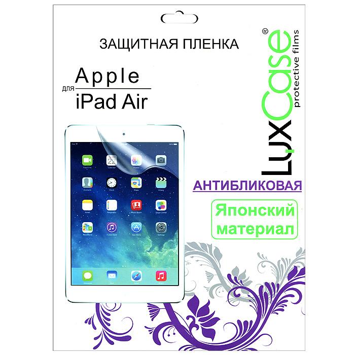 Luxcase защитная пленка для Apple iPad Air, антибликовая80982Защитная пленка Luxcase для планшетов Apple iPad Air (бывает антибликовая или суперпрозрачная) имеет два защитных слоя, которые снимаются во время наклеивания. Данная защитная пленка подходит как для резистивных, так и для емкостных экранов, не снижает чувствительности на нажатие. На защитной пленке есть все технологические отверстия под камеру, кнопки и вырезы под особенности экрана. Благодаря использованию высококачественного японского материала пленка легко наклеивается, плотно прилегает, имеет высокую прозрачность и устойчивость к механическим воздействиям. Потребительские свойства и эргономика сенсорного экрана при этом не ухудшаются.