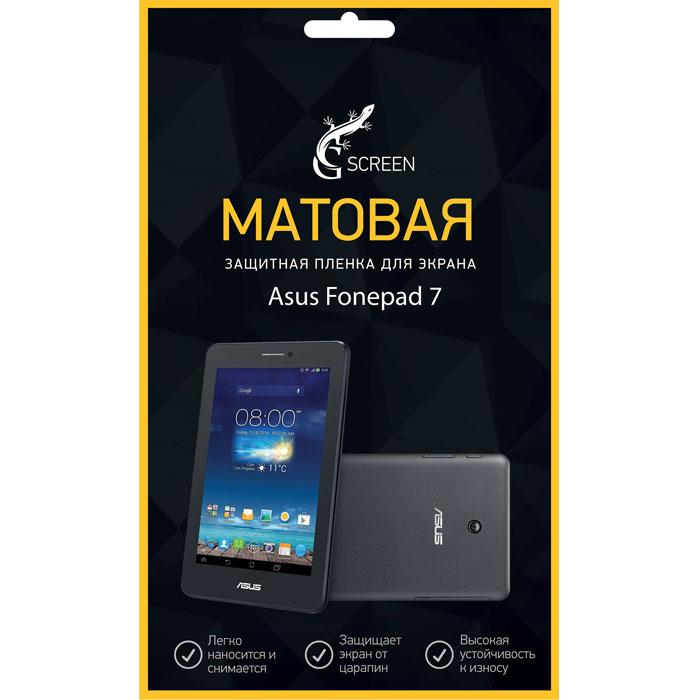 G-Screen защитная пленка для Asus Fonepad 7 ME372CL/372CG, матоваяGG-397Самоклеящаяся защитная пленка G-Screen для Asus Fonepad 7 ME372CL/372CG легко, надежно и плотно наклеивается на дисплей планшета (только не забудьте перед наклейкой начисто вытереть сухой тканью экран вашего устройства). При этом все потребительские характеристики, такие как чувствительность сенсорного дисплея и тактильность управляющих клавиш, полностью сохраняются. Несмотря на свою небольшую толщину, защитная пленка G-Screen от G-case отлично предохраняет экран от появления сколов, царапин и потертостей, которые ухудшают внешний вид устройства и, как следствие, лишают владельца удовольствия от его пользования. Абсолютная прозрачность материала изготовления, а также матовая или глянцевая поверхность пленки обеспечивают достаточный уровень защиты глаз пользователя от перенапряжения и других проявлений усталости.