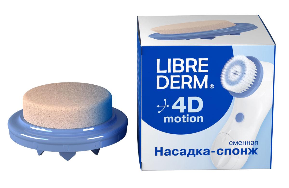 Librederm Сменная насадка-спонж 4D-Motion8999Сменная насадка-спонж 4D-Motion для нанесения средств по уходу за кожей, в том числе тонального крема.