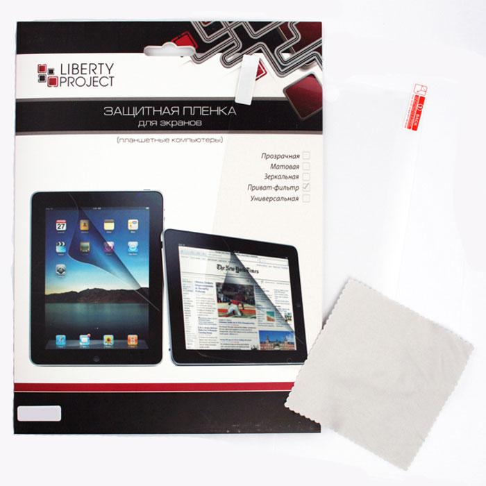 Liberty Project защитная пленка для iPad 2/3/4, приват фильтрCD018882Защитная пленка Liberty Project предназначена для защиты поверхности экрана, а также частей корпуса iPad от царапин, потертостей, отпечатков пальцев и прочих следов механического воздействия.