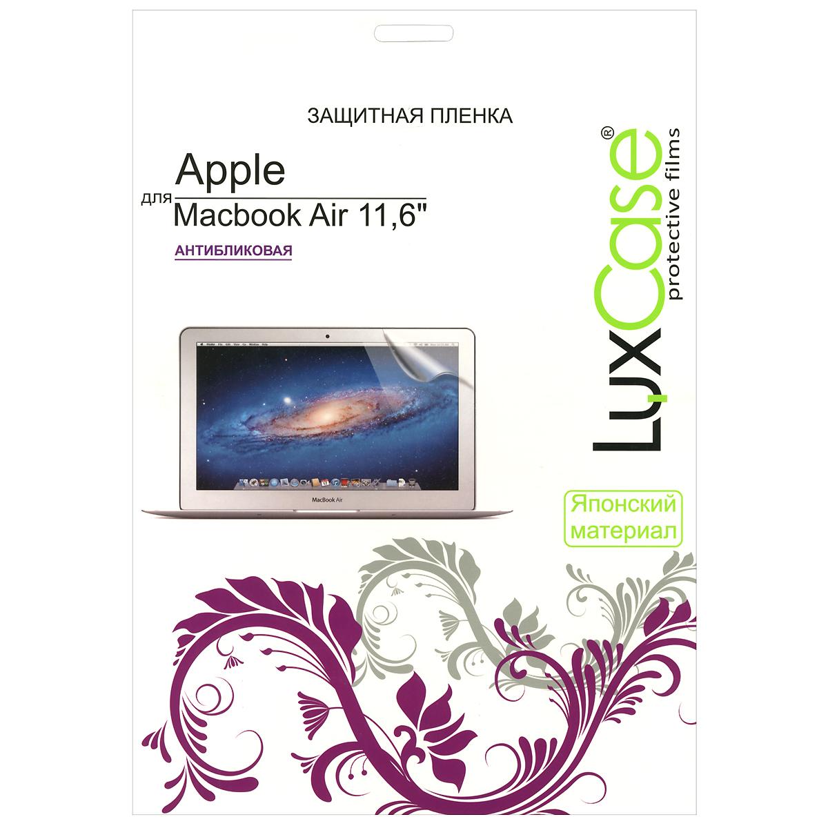 Luxcase защитная пленка для Apple Macbook Air 11,6, антибликовая80972Защитная пленка Luxcase для Apple Macbook Air 11,6 с антибликовым покрытием защитит экран вашего ноутбука от трещин, царапин и других неблагоприятных факторов. Благодаря использованию высококачественного японского материала пленка легко наклеивается, плотно прилегает, имеет высокую устойчивость к механическим воздействиям.