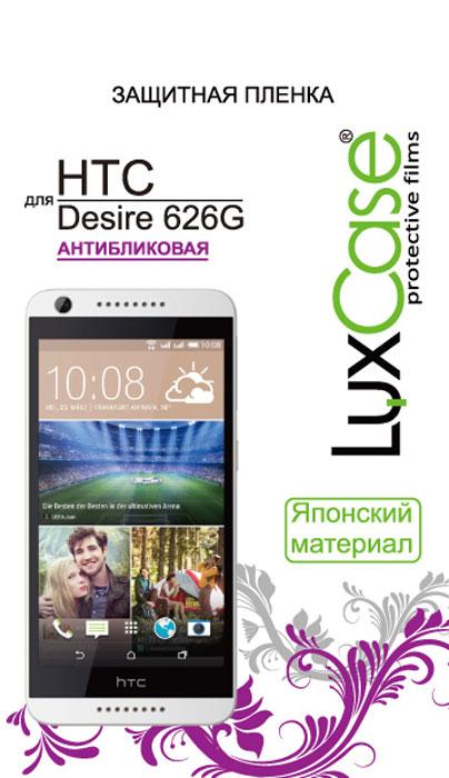 Luxcase защитная пленка для HTC Desire 626G, антибликовая53113Защитная пленка Luxcase для HTC Desire 626G сохраняет экран смартфона гладким и предотвращает появление на нем царапин и потертостей. Структура пленки позволяет ей плотно удерживаться без помощи клеевых составов и выравнивать поверхность при небольших механических воздействиях. Пленка практически незаметна на экране смартфона и сохраняет все характеристики цветопередачи и чувствительности сенсора.