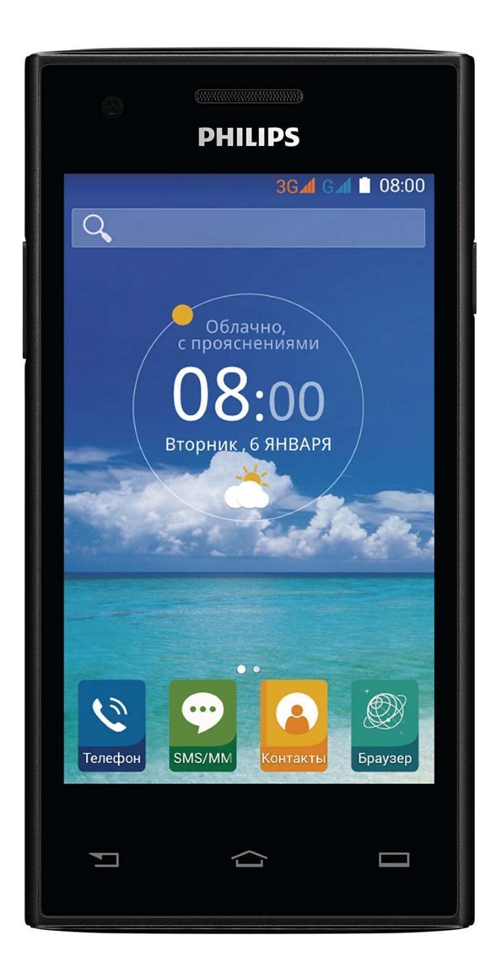 Philips S309, Black8712581737801Поразительная цветопередача и невероятно удобное использование благодаря задней панели, изогнутой на 63 градуса. Интуитивно понятный интерфейс и новая технология X-power: Philips S309 - это новая икона стиля, покоряющая с первого взгляда. Емкостный сенсорный TFT-экран 4 WVGA Насладитесь яркими цветами и реалистичным изображением, слегка коснувшись экрана. Благодаря высокочувствительному емкостному TFT-экрану 4 WVGA навигация на смартфоне максимально проста и удобна. Сенсорным экраном приятно пользоваться как для просмотра изображений и веб-страниц, так и для перемещения по элементам меню и приложений. Двухъядерный процессор 1 ГГц для быстрой работы мобильных приложений Благодаря двухъядерному процессору 1 ГГц этот смартфон Philips работает быстро и эффективно, поэтому в режиме многозадачности приложения буквально летают. Кроме того, вас наверняка порадуют высокая скорость работы в Интернете, отличное качество изображения и графики в игровых...