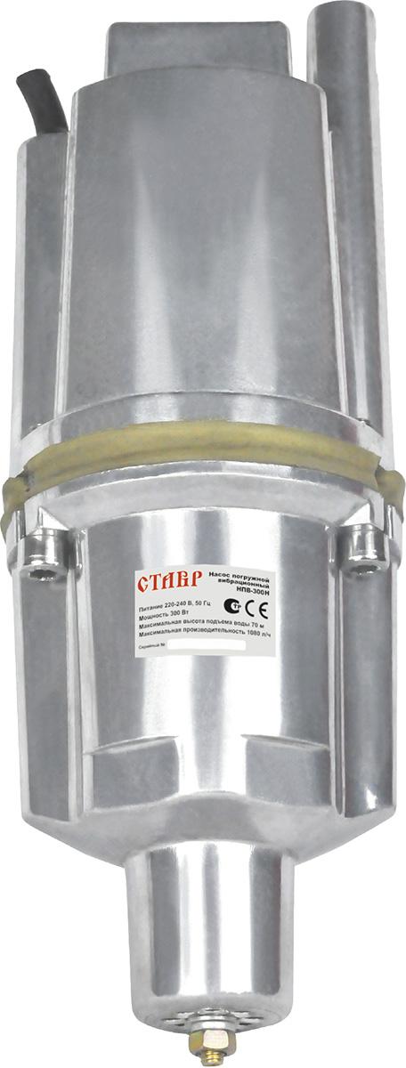 Насос погружной вибрационный Ставр НПВ-300 Н