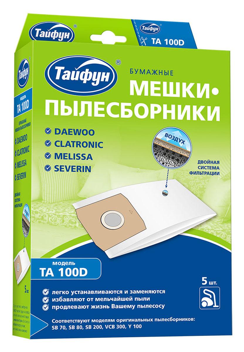 Тайфун 100D бумажные мешки-пылесборники (5 шт.)100DБумажные пылесборники Тайфун 100D для пылесосов задерживает до 99% пыли благодаря двухслойной структуре. В комплекте 5 штук.