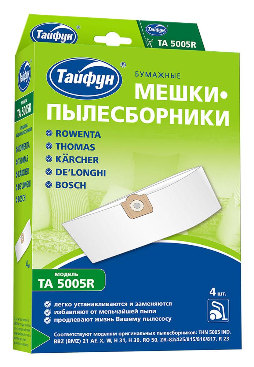 Тайфун 5005R бумажные мешки-пылесборники (4 шт.)5005RПылесборники Тайфун 5005R для пылесосов изготовлены в Германии в полном соответствии со стандартами производителей пылесосов из специальной многослойной отбеленной бумаги. В комплект входят 4 пылесборника.