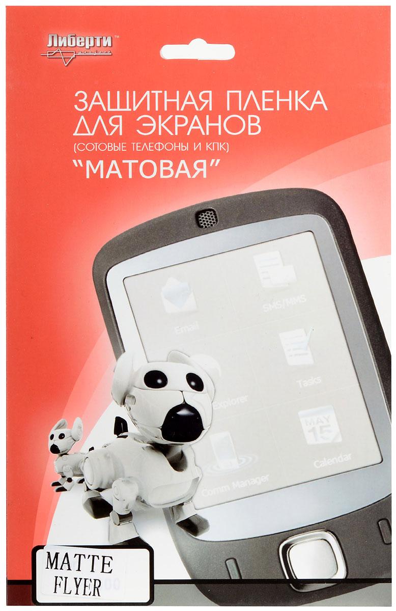 Liberty Project защитная пленка для HTC Flyer, матоваяCD019011Защитная пленка Liberty Project предназначена для защиты поверхности экрана HTC Flyer, а также частей корпуса цифрового устройства от царапин, потертостей, отпечатков пальцев и прочих следов механического воздействия. Данная защитная пленка не снижает чувствительности на нажатие. На защитной пленке есть все технологические отверстия. Потребительские свойства и эргономика сенсорного экрана при этом не ухудшаются.