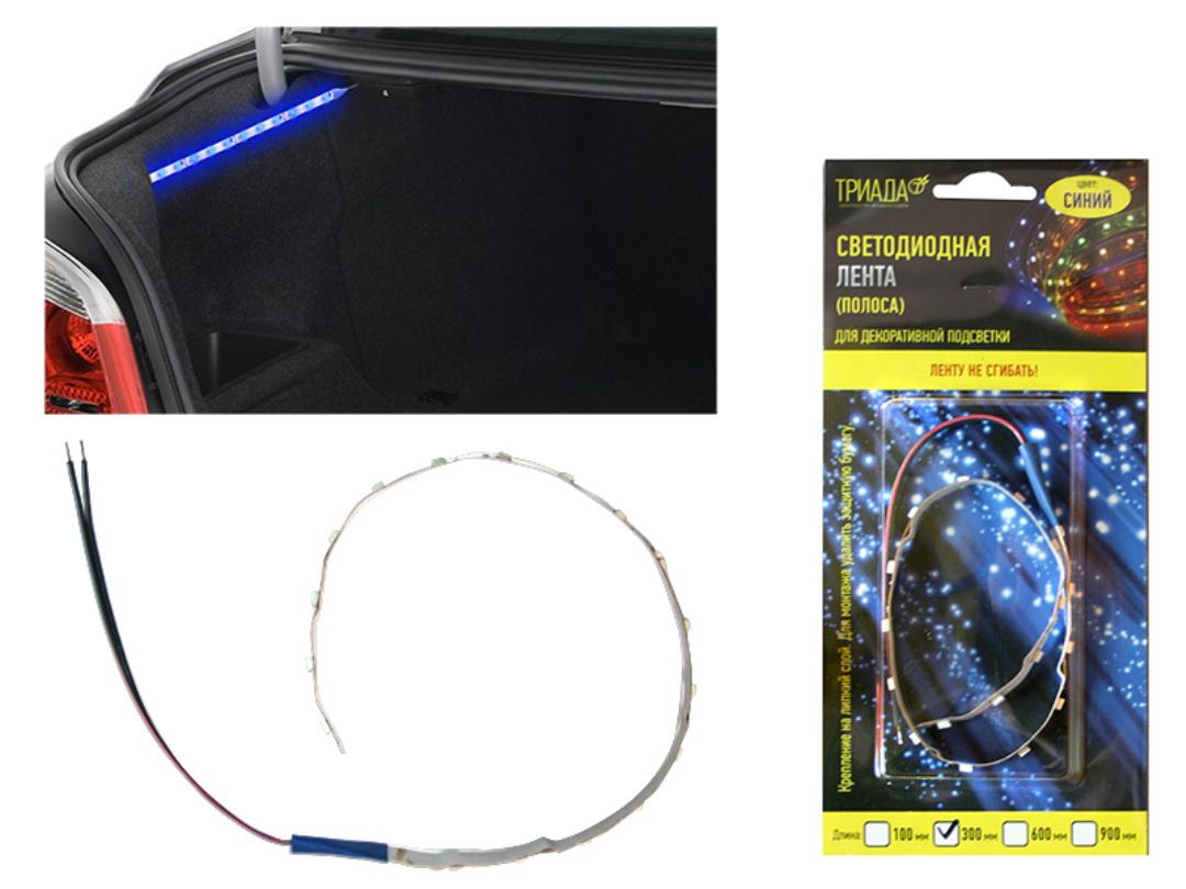Лента светодиодная Триада, для авто, гибкая, цвет: синий, 300 мм10503Лента (полоса) светодиодная гибкая СИНЯЯ 300 мм, для декоративной подсветки. Яркая светодиодная лента для подсветки багажника и салона вашего автомобиля создаст красивую и уютную атмосферу вокруг Вас. Двусторонний скотч позволяет легко и надежно устанавливать ленту на любые поверхности в автомобиле и доме. Теперь Вам не понадобится покупать лампы в штатные плафоны. Все что Вам нужно, просто запитать ленту к бортовой сети 12 В. Технические характеристики Длина 300 мм. Питание +12 В.
