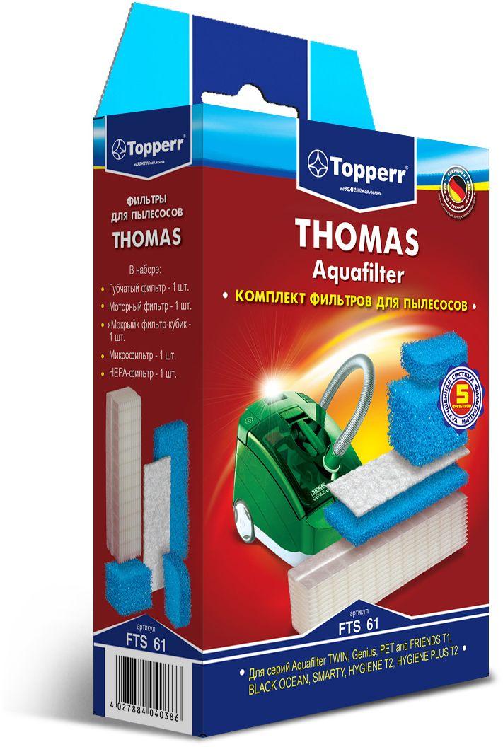 Topperr FTS 61 комплект фильтров для пылесосов Thomas1109Набор фильтров Topperr FTS 61 для моющих пылесосов Thomas. В наборе 5 предметов: - моторный фильтр Защищает двигатель пылесоса от попадания тяжелых частиц пыли. - мокрый фильтр-кубик Предотвращает попадание влаги в моторный отсек. - микрофильтр Улавливает оставшиеся микрочастицы пыли на выходе из пылесоса. - губчатый фильтр Улавливает частицы пыли в системе очистки Aquafilter. - HEPA-фильтр Очищает воздух от мельчайших частиц и бактерий, задерживает 99,5% пыли.