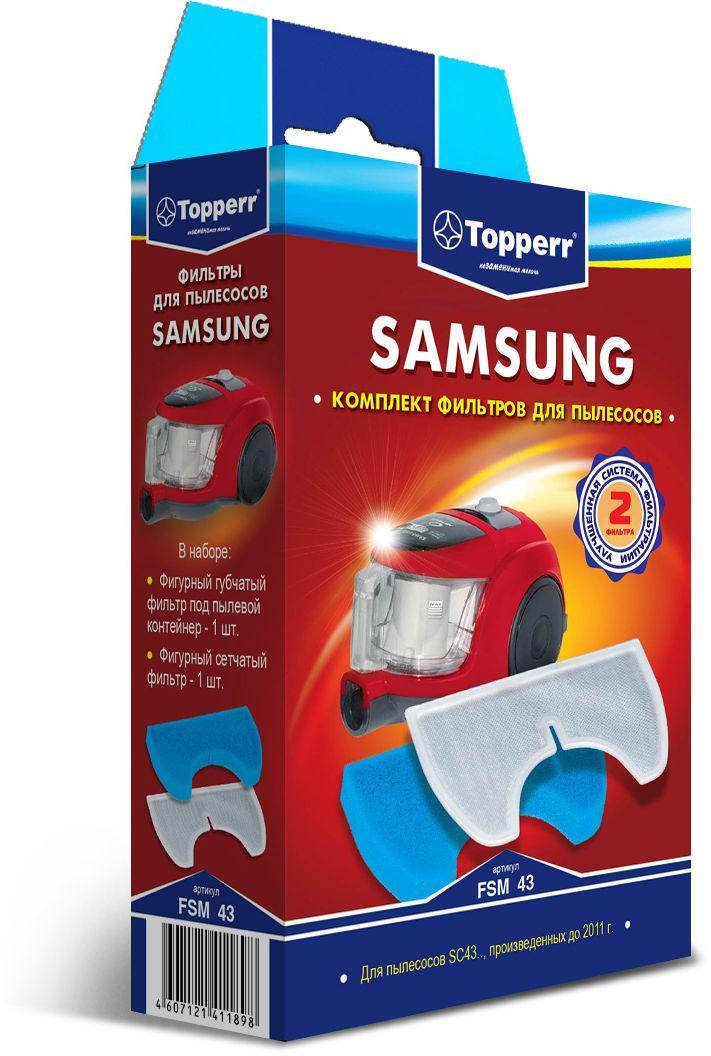 Topperr FSM 43 комплект фильтров для пылесосов Samsung1114Набор фильтров Topperr FSM 43 для пылесосов Samsung. В наборе 2 предмета: - губчатый фильтр Моющий фильтр длительного использования защищает двигатель пылесоса от попадания тяжелых частиц пыли. - сетчатый фильтр Моющий фильтр длительного использования защищает двигатель пылесоса от попадания мельчайших частиц.