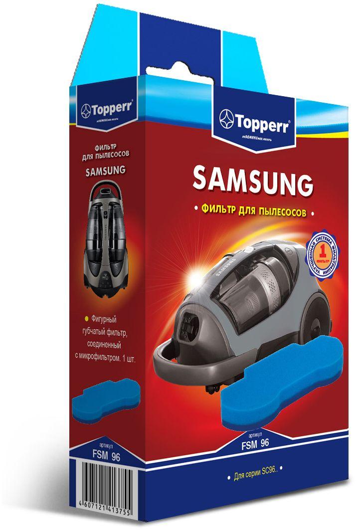 Topperr FSM 96 фильтр для пылесосов Samsung1137Фигурный губчатый фильтр Topperr FSM 96, соединенный с микрофильтром предназначен для пылесосов SAMSUNG. Обладает высочайшей степенью фильтрации, задерживает 99,5% пыли. Предотвращает её попадание в механическую часть пылесоса, тем самым продлевая срок службы пылесоса и сохраняют чистоту воздуха.
