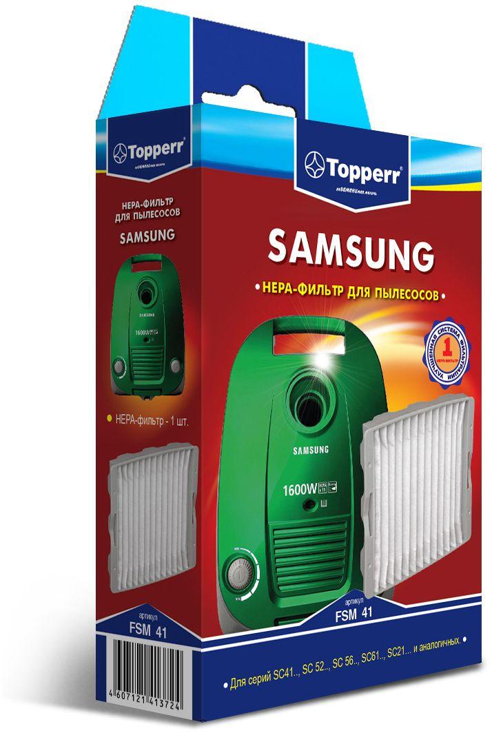 Topperr FSM 41 HEPA-фильтр для пылесосов Samsung1138HEPA-фильтр FSM41 для пылесосов SAMSUNG. Обладает высочайшей степенью фильтрации, задерживает 95% пыли. Благодаря специальным свойствам фильтрующего материала, фильтр улавливает мельчайшие частицы, позволяя очищать воздух от пыльцы, микроорганизмов, бактерий и пылевых клещей.