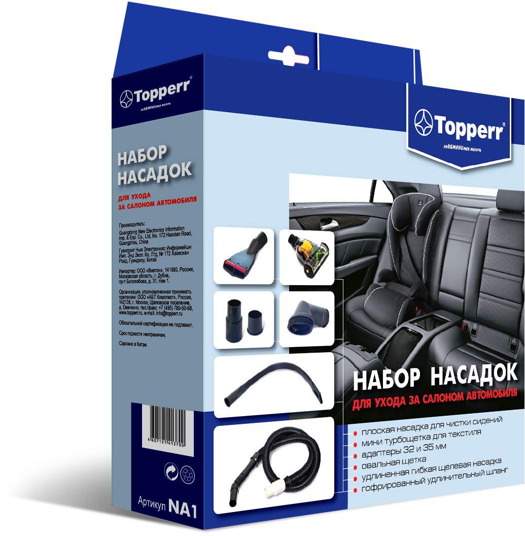 Topperr NA-1 автомобильный комлект насадок для пылесоса1211Набор насадок для уборки автомобиля Topperr NA-1 идеально подходит для уборки салона и багажника автомобиля при помощи любого пылесоса. В наборе: • плоская насадка для чистки автомобильных сидений • удлиненная гибкая щелевая насадка для уборки в труднодоступных местах. При необходимости меняет форму, что позволяет легко извлекать мелкую пыль из всех щелей и стыков. • мини турбощетка для текстильной обивки и ковриков, позволяющая убирать как вертикальные, так и горизонтальные поверхности. • овальная щетка для чистки мягкой мебели и одежды. Мягкий и износоустойчивый ворс выметает мелкую пыль. • гофрированный удлинительный шланг. При необходимости надевается на имеющийся шланг у пылесоса для удлинения рабочей зоны.