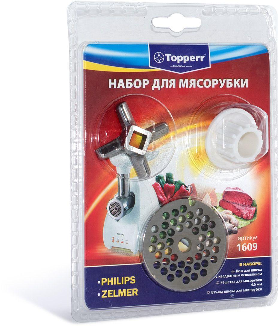 Topperr 1609 набор для мясорубок Philips/Zelmer1609Набор Topperr 1609 для моделей мясорубок PHILIPS и ZELMERВ наборе 3 предмета: нож из стали для шнека с квадратным основанием решетка из стали для мясорубки 4.5 мм втулка из пропилена шнека для мясорубки Все необходимое для эксплуатации бытовой мясорубки В набор входят следующие комплектующие: Нож для шнека с квадратным основанием Решетка для мясорубки 4.5мм Втулка шнека для мясорубкиДля моделей мясорубок ZELMER (НОЖ ОДНОСТОРОННИЙ): 586.5*, 686.5*, 786.5*, 886.5*, 986.5*Для моделей мясорубок и кухонных комбайнов PHILIPS: HR2724, HR2725, HR7752, HR7755, HR7758, HR7765, HR7766, HR7768