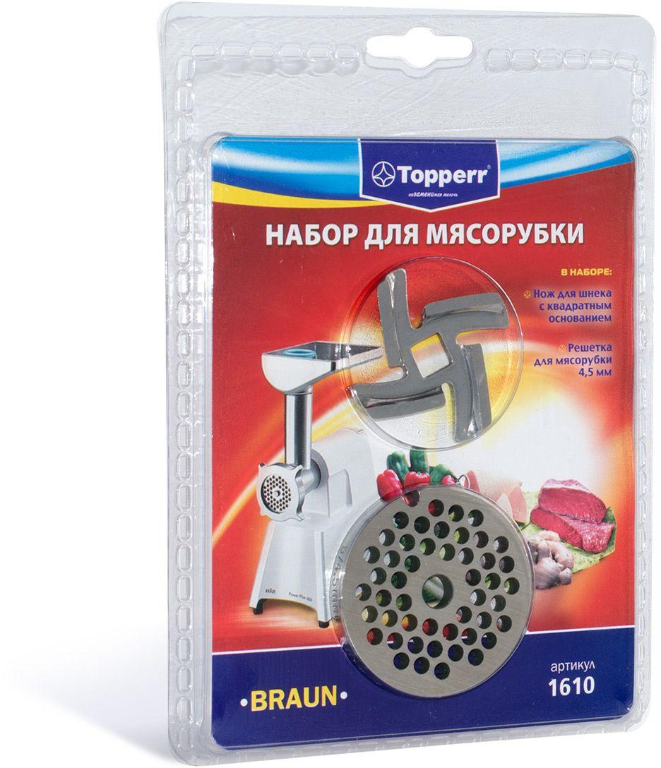Topperr 1610 набор для мясорубок Braun1610Набор Topperr 1610 для моделей мясорубок BRAUN В наборе 2 предмета: нож из стали для шнека с квадратным основанием решетка из стали для мясорубки 4.5 мм Все необходимое для эксплуатации бытовой мясорубки В набор входят следующие комплектующие: Нож для шнека с квадратным основанием Решетка для мясорубки 4.5мм Для моделей мясорубок BRAUN: G1100, G1300, G1500, G3000, PowerPlus 1100, PowerPlus 1300, Power Plus G1500