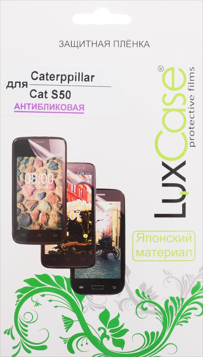 LuxCase защитная пленка для Caterpillar Cat S50, антибликовая54503Защитная пленка LuxCase для Caterpillar Cat S50 сохраняет экран смартфона гладким и предотвращает появление на нем царапин и потертостей. Структура пленки позволяет ей плотно удерживаться без помощи клеевых составов и выравнивать поверхность при небольших механических воздействиях. Пленка практически незаметна на экране смартфона и сохраняет все характеристики цветопередачи и чувствительности сенсора.