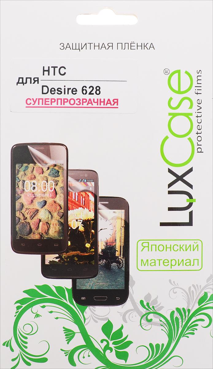 LuxCase защитная пленка для HTC Desire 628, суперпрозрачная53134Суперпрозрачная защитная пленка LuxCase для HTC Desire 628 сохраняет экран устройства гладким и предотвращает появление на нем царапин и потертостей. Структура пленки позволяет ей плотно удерживаться без помощи клеевых составов и выравнивать поверхность при небольших механических воздействиях. Пленка практически незаметна на экране гаджета и сохраняет все характеристики цветопередачи и чувствительности сенсора.