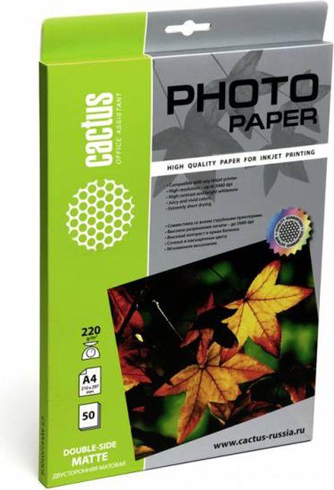 Cactus CS-MA422050DS A4/220г/м2 матовая фотобумага для струйной печати (50 листов)CS-MA422050DSДвухсторонняя фотобумага Cactus CS-MA422050DS с матовым покрытием для струйной печати. Наслаждайтесь лучшими мгновениями вашей жизни в сочных и насыщенных цветах. Представляйте яркие и красочные презентации. Создавайте отпечатки высочайшего качества. Фотобумага Cactus совместима со струйными принтерами Hewlett Packard, Canon, Epson и другими марками. Высококлассное покрытие фотобумаги Cactus позволяет добиться максимально точной цветопередачи при печати фотографий и графики.