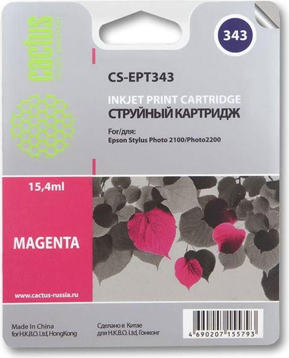 Cactus CS-EPT343, Magenta картридж струйный для Epson Stylus Photo 2100CS-EPT343Картридж Cactus CS-EPT343 для струйных принтеров Epson Stylus Photo 2100. Расходные материалы Cactus для печати максимизируют характеристики принтера. Обеспечивают повышенную четкость изображения и плавность переходов оттенков и полутонов, позволяют отображать мельчайшие детали изображения. Обеспечивают надежное качество печати.