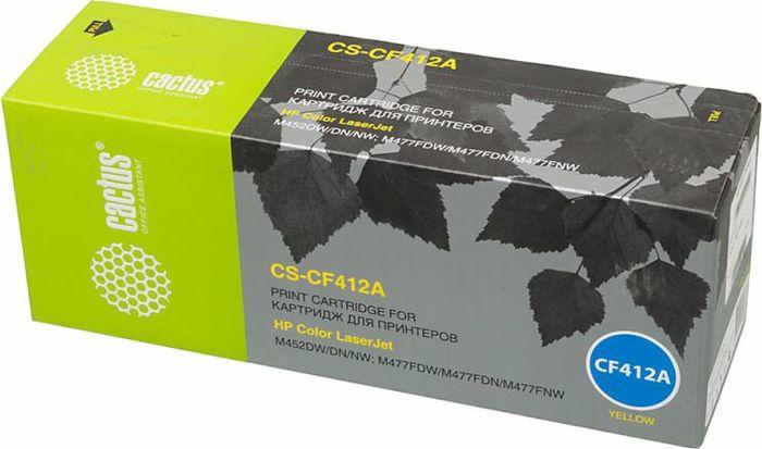Cactus CS-CF412A, Yellow тонер-картридж для HP LJ M452DW/DN/NW, M477FDW/M477FDN/M477FNWCS-CF412AКартридж Cactus CS-CF412A для лазерных принтеров LaserJet. Расходные материалы Cactus для печати максимизируют характеристики принтера. Обеспечивают повышенную четкость изображения и плавность переходов оттенков и полутонов, позволяют отображать мельчайшие детали изображения. Обеспечивают надежное качество печати.