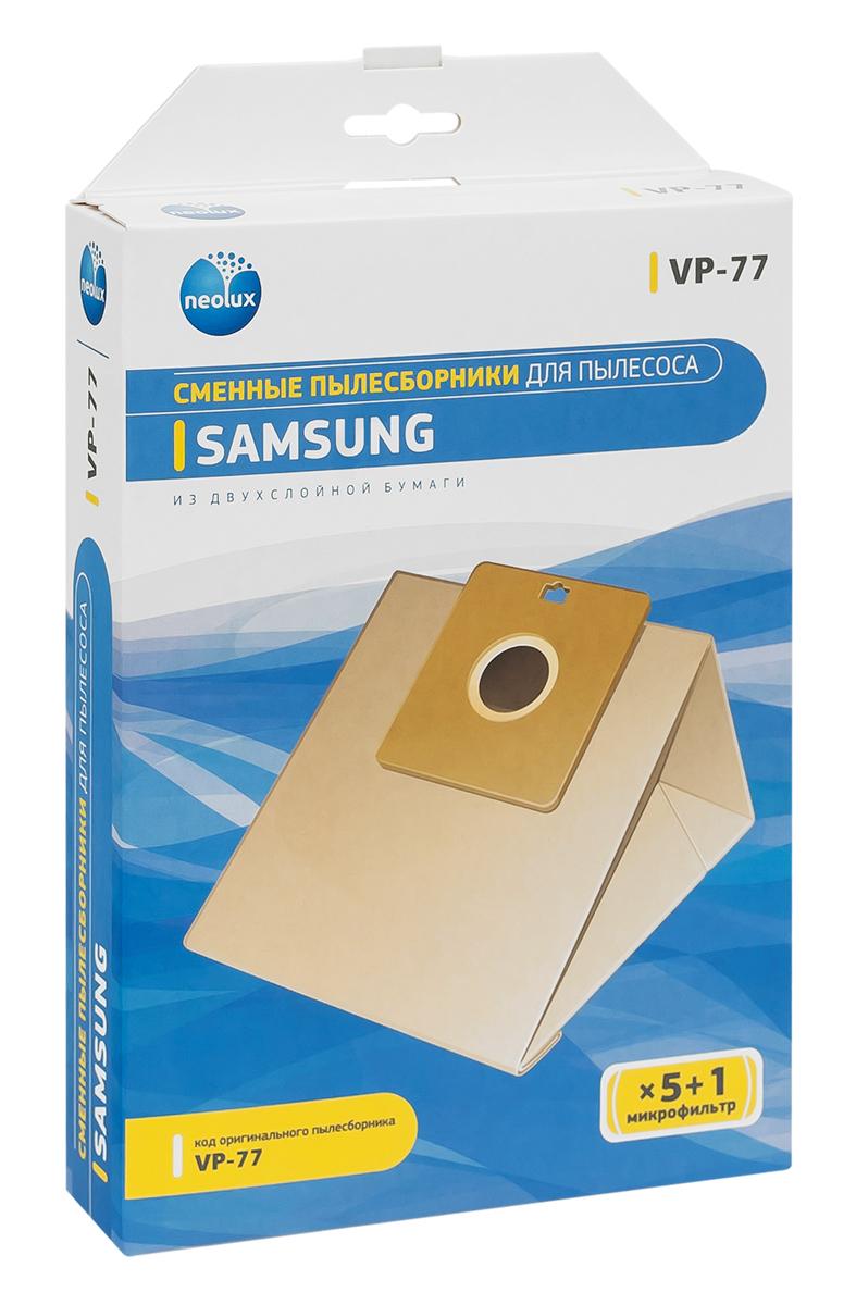Neolux VP-77 бумажный пылесборник (5 шт) + микрофильтрVP-77Пылесборники Neolux VP-77 предназначены для пылесосов Samsung. Изготовлены из двухслойной фильтровальной бумаги. Обеспечивают идеальное качество уборки. В комплект входит универсальный фильтр защиты двигателя размером 125х195 мм. Совместимые модели: Samsung NC 55, NC 62, NC 70, NC 72, NC 75, NC 80, NV 70, NV 72, NV 75, NV 80, NV 90, RC 55, RC 58, RC 60, RC 74, RC 77, RC 80, RC 89, RC 90, SC 12, SC 14, SC20F, SC 40, SC 41, SC 56, SC 61, SC 62, SC 63, SC 78, SC 79, SC 83, VC 10, VC 50, VC 54, VC 55, VC 60, VC 62, VC 70, VC 74, VC 75, VC 76, VC 77, VC 88, VC 89, VC 90, VC 99, VCJG 24, VCJG 246, VCJG 248.