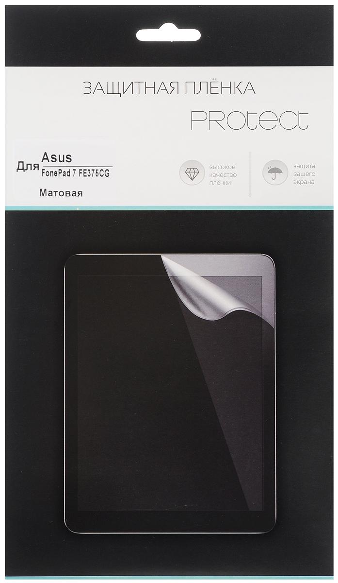 Protect защитная пленка для Asus FonePad 7 FE375CG, матовая21723Защитная пленка Protect для Asus FonePad 7 FE375CG предохранит дисплей от пыли, царапин, потертостей и сколов. Пленка обладает повышенной стойкостью к механическим воздействиям, оставаясь при этом полностью прозрачной.