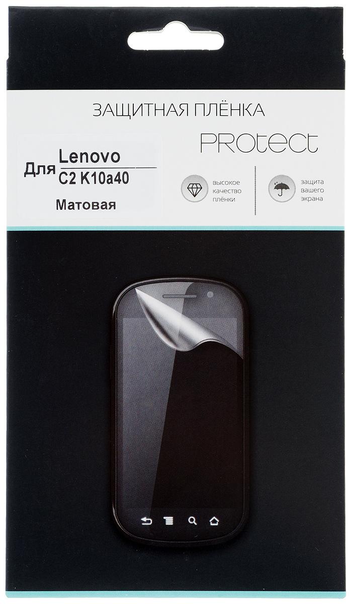 Protect защитная пленка для Lenovo Vibe C2 (K10A40), матовая21126Защитная пленка Protect предохранит дисплей Lenovo Vibe C2 (K10a40) от пыли, царапин, потертостей и сколов. Пленка обладает повышенной стойкостью к механическим воздействиям, оставаясь при этом полностью прозрачной. Она практически незаметна на экране гаджета и сохраняет все характеристики цветопередачи и чувствительности сенсора.