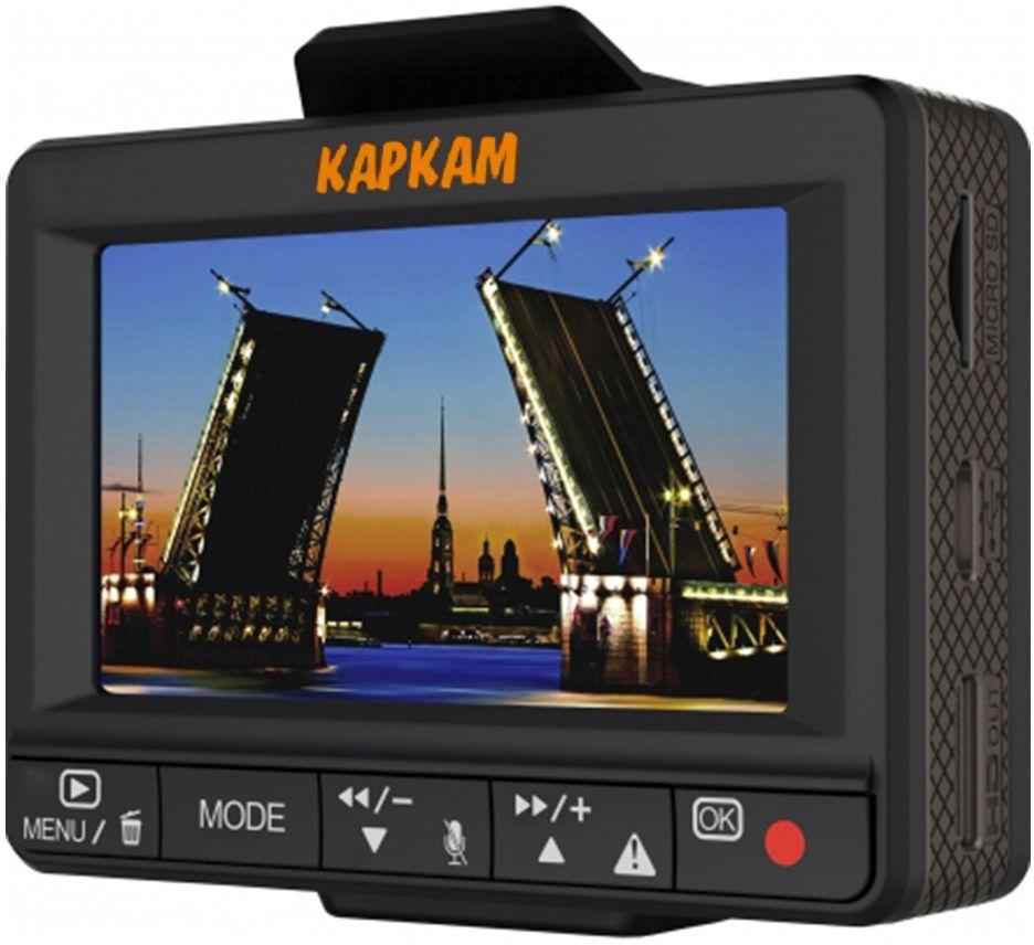 Каркам Дуо видеорегистратор6930808772332Каркам Дуо - гибридное устройство, совмещающее в себе функции видеорегистратора и GPS-информера. Оснащение двумя выносными камерами, позволяет вести съемку как спереди так и сзади. Видеорегистратор оснащен процессором Ambarella A7LA70, а каждая из камер матрицей Omni Vision OV2710,что вкупе даёт запись с разрешением FullHD обеими камерами. Сверх широкоугольный шестиэлементный объектив с углом обзора 140 градусов позволяет заснять дорожную ситуацию в полном объеме.Каждая из камер является выносной, что позволяет максимально удобно разместить устройства в салоне автомобиля. Вести съемку одновременно как спереди, так и сзади. При этом, штатная комплектация позволяет использовать видеорегистратор как парковочную систему. Подключив устройство к бортовой мультимедийной системе, любому другому экрану - вы сможете расширить границы использования.В комплекте имеются кабели для подключения камер, длиной 3 и 6 м. Устройство адаптировано к установке за пределами поля видимости водителя. Проводная кнопка управления, которая поставляется в комплекте позволит управлять работой девайса не отвлекаясь от безопасного вождения. Видеорегистратор, ориентируясь на предзагруженную карту, заранее предупредит вас о полицейских засадах и камерах, сигналы которых не сможет распознать ни один радар-детектор. Это поможет вам избежать лишних штрафов. Обновления к картам каждый месяц совершенно бесплатно выкладываются на сайте Каркам Электроникс.Real HDR (Аппаратный высокий динамический диапазон) - аппаратное решение, позволяющее регистратору самостоятельно выравнивать яркость по всей ширине кадра. Результат равномерное освещение и максимальная детализация всех объектов, даже при малой освещенности.Функция контроля движения по полосе позволяет сделать ваше вождение более безопасным, ведь регистратор предупредит вас звуковым сигналом о том, что вы покидаете свою полосу движения – на тот случай, если вы сами этого не заметили Встроенный GPS-модуль записывает к