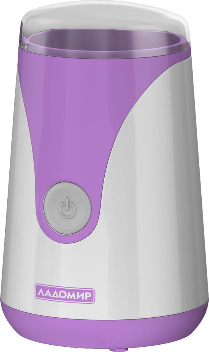 Ладомир 6, Violet кофемолка