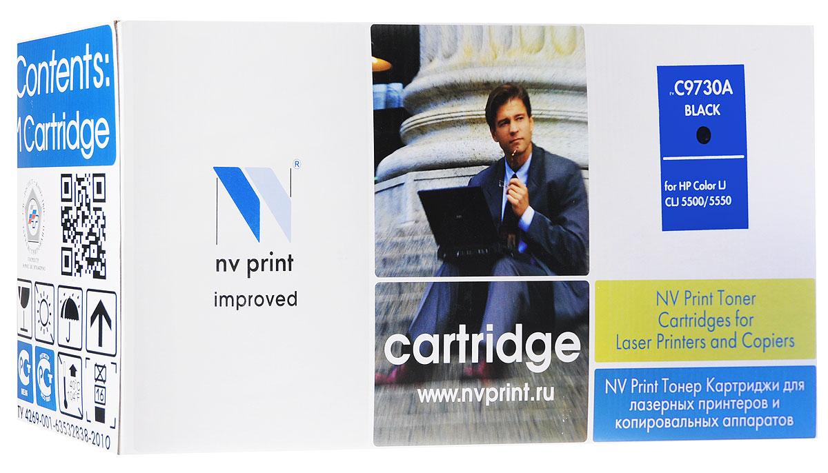 NV Print C9730ABk, Black тонер-картридж для HP Color LaserJet 5500/5550NV-C9730ABkСовместимый лазерный картридж NV Print C9730ABk для печатающих устройств HP - это альтернатива приобретению оригинальных расходных материалов. При этом качество печати остается высоким. Картридж обеспечивает повышенную чёткость чёрного текста и плавность переходов оттенков серого цвета и полутонов, позволяет отображать мельчайшие детали изображения. Лазерные принтеры, копировальные аппараты и МФУ являются более выгодными в печати, чем струйные устройства, так как лазерных картриджей хватает на значительно большее количество отпечатков, чем обычных. Для печати в данном случае используются не чернила, а тонер.