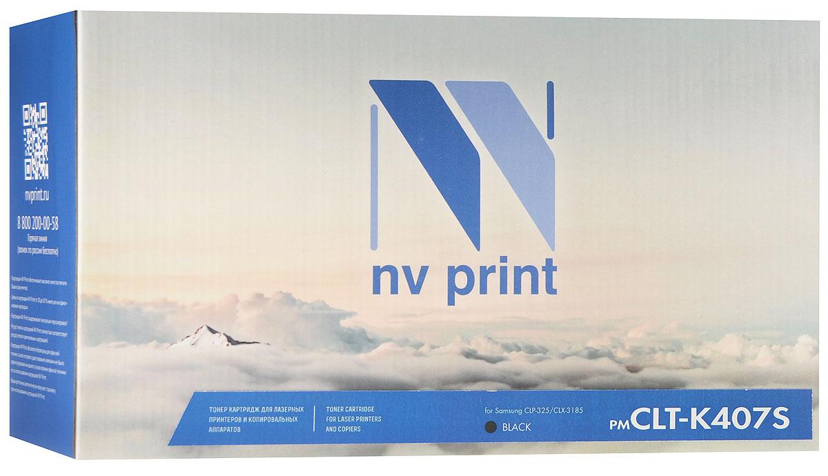 NV Print CLTK407SB, Black тонер-картридж для Samsung CLP-320/320N/325/325W/CLX-3185/3185N/3185FNNV-CLTK407SBСовместимый лазерный картридж NV Print NV-CLTK407SB для печатающих устройств Samsung - это альтернатива приобретению оригинальных расходных материалов. При этом качество печати остается высоким. Картридж обеспечивает повышенную чёткость чёрного текста и плавность переходов оттенков серого цвета и полутонов, позволяет отображать мельчайшие детали изображения. Лазерные принтеры, копировальные аппараты и МФУ являются более выгодными в печати, чем струйные устройства, так как лазерных картриджей хватает на значительно большее количество отпечатков, чем обычных. Для печати в данном случае используются не чернила, а тонер.