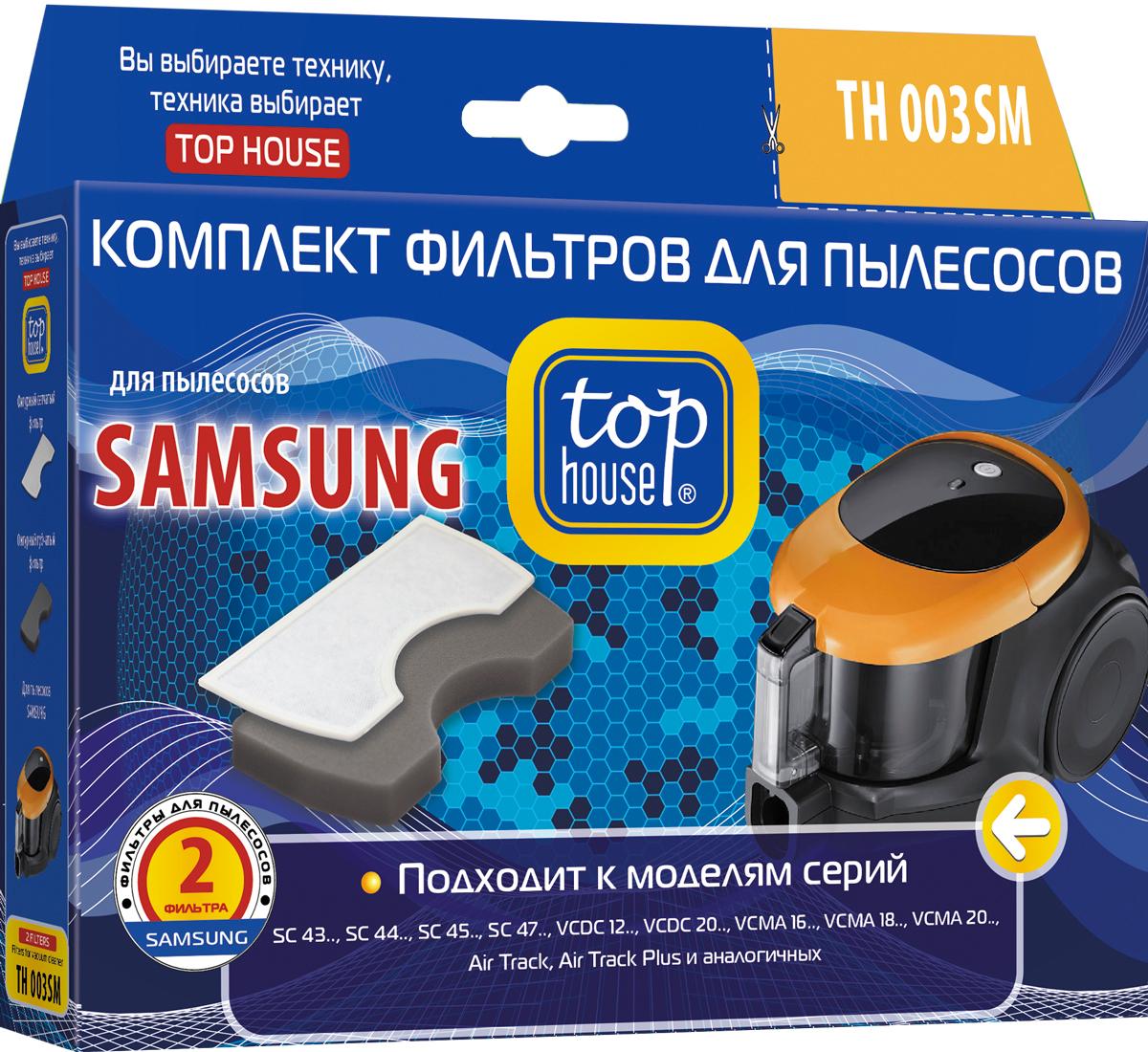 Top House TH 003SM комплект фильтров для пылесосов Samsung, 2 шт392838Комплект фильтров Top House TH 003SM для пылесосов Samsung, задерживают микрочастицы пыли. Служат для защиты мотора и электронных схем пылесоса от мелкодисперсной пыли.