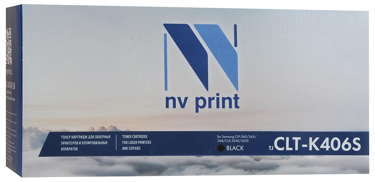 NV Print CLT-K406S, Black тонер-картридж для Samsung CLP-360/365/368/CLX-3300/3305CLT-K406SBСовместимый лазерный картридж NV Print CLT-K406S для печатающих устройств Samsung - это альтернатива приобретению оригинальных расходных материалов. При этом качество печати остается высоким. Картридж обеспечивает повышенную чёткость чёрного текста и плавность переходов оттенков серого цвета и полутонов, позволяет отображать мельчайшие детали изображения. Лазерные принтеры, копировальные аппараты и МФУ являются более выгодными в печати, чем струйные устройства, так как лазерных картриджей хватает на значительно большее количество отпечатков, чем обычных. Для печати в данном случае используются не чернила, а тонер.