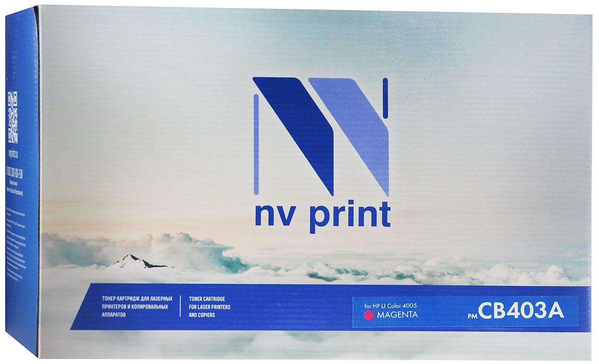 NV Print CB403A, Magenta тонер-картридж для HP Color LaserJet CP4005CB403AMСовместимый лазерный картридж NV Print CB403A для печатающих устройств HP - это альтернатива приобретению оригинальных расходных материалов. При этом качество печати остается высоким. Лазерные принтеры, копировальные аппараты и МФУ являются более выгодными в печати, чем струйные устройства, так как лазерных картриджей хватает на значительно большее количество отпечатков, чем обычных. Для печати в данном случае используются не чернила, а тонер.