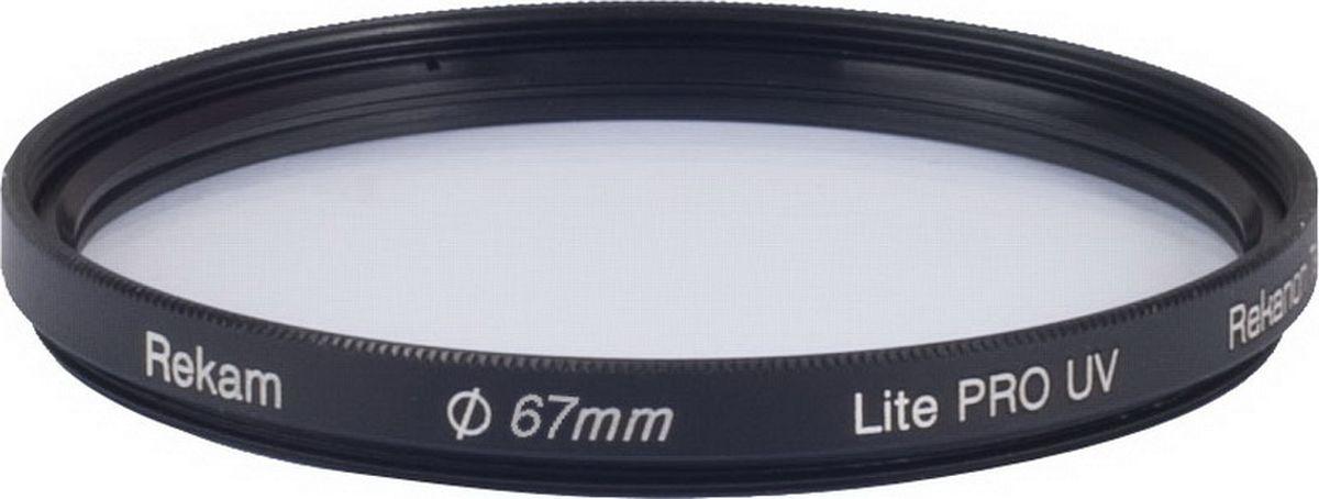 Rekam Lite Pro UV 67-2LC ультрафиолетовый фильтр, 67 мм1601002317Ультрафиолетовый фильтр Rekam Lite Pro UV 67-2LC с многослойным просветлением предназначен для защиты от ультрафиолетовых лучей. Он повышает контрастность снимков, а также защищает объектив от физических повреждений, пыли, капель и отпечатков пальцев. Светофильтры Rekam - это надежный и удобный инструмент для работы профессиональных фотографов. С их помощью можно создавать фотоматериалы, которые невозможно получить обработкой на компьютере. Оптическое стекло фильтра покрыто специальным двухслойным составом, который снижает потери света при отражении от поверхности фильтра. На оправу фильтра нанесено специальное черное антибликовое покрытие. Водоотталкивающее покрытие