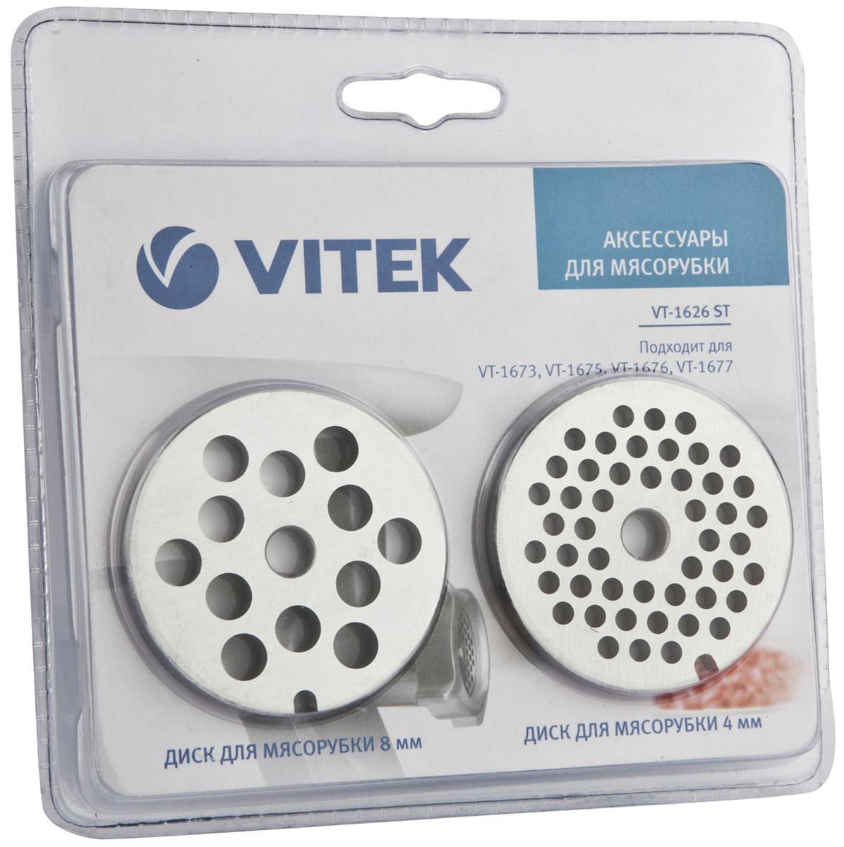 Vitek VT-1626 ST насадки для мясорубки (решетки)VT-1626(ST)Если вам необходимо часто готовить мелкий однородный фарш, то насадка для мясорубки VT-1626 ST - то, что надо. В перфорированном диске предусмотрены небольшие отверстия, что позволит получить мелкий фарш за считанные минуты. Данная насадка идеально подойдет для мясорубок VITEK таких моделей, как VT-1673, VT-1676, VT-1675, VT-1677, что подтверждает ее универсальность.