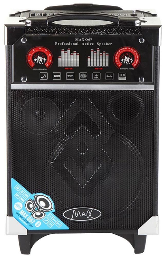 MAX Q67, Black портативная акустическая система4630011250604MAX Q67 является переносной домашней акустической системой, обеспечивающей хорошее качество звучания и имеющей возможность прослушивания радио-эфира в диапазоне FM. Она также может воспроизводить музыкальные файлы mp3 с USB флеш-накопителя или карты памяти microSD, внешних источников звука, таких как аудио- и медиаплееры через разъем 3,5 мм, а так же с мобильных телефонов, смартфонов по беспроводному соединению Bluetooth. Регулировка НЧ и ВЧ FM приёмник 87.5–108.0 МГц Встроенный литиевый аккумулятор (2000мА/ч) Вход для электрогитары Реверберация караоке (эхо)