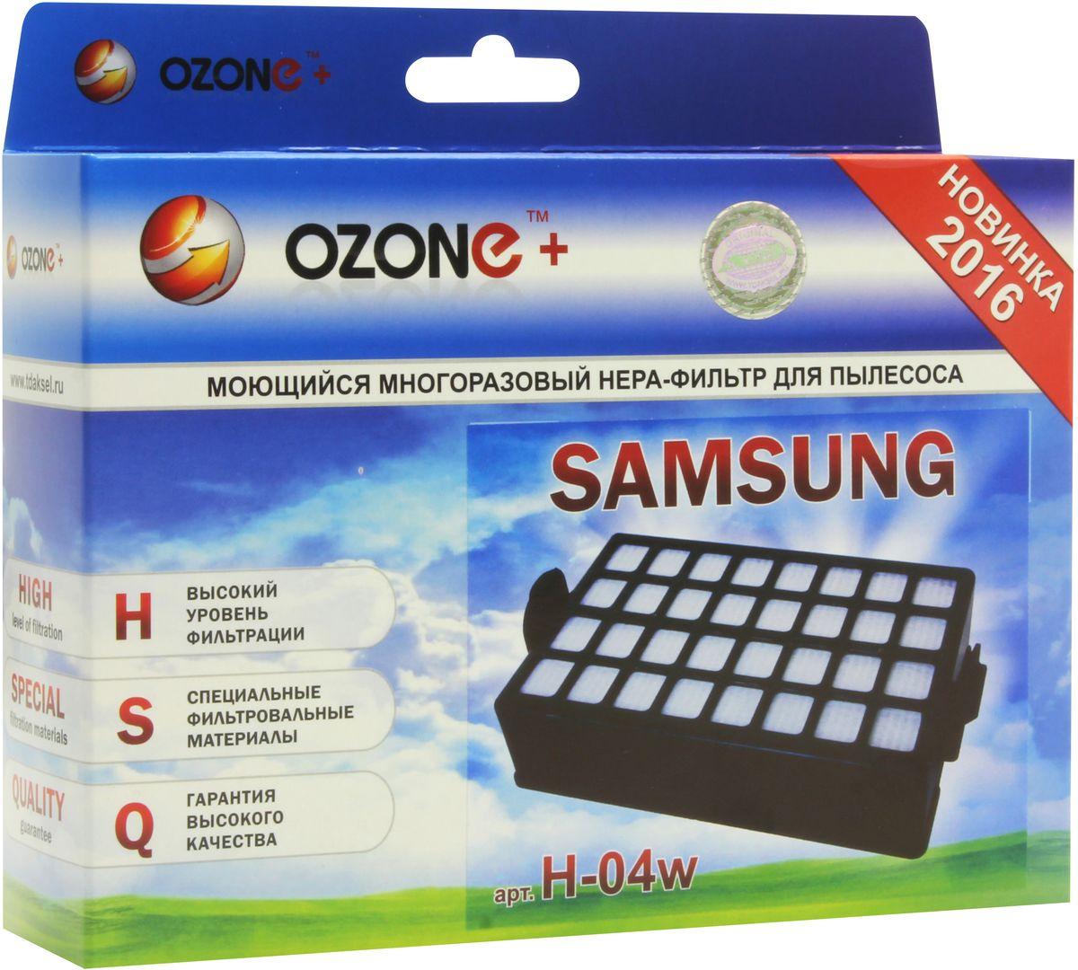 Ozone H-04W HEPA фильтр для пылесосов SamsungH-04wHEPA фильтр Ozone microne H-04W высокоэффективной очистки предназначен для завершающей очистки воздуха в помещении, которое требует высокое качество воздуха, например, медицинских помещений. Фильтр состоит из мелкопористых материалов, что служит эффективному задерживанию частиц размером до 0,3 мкм. Фильтры HEPA последнего поколения имеют степень очистки воздуха около 95-97%. Фильтры подлежат к промывке, а значит, они не являются одноразовыми.
