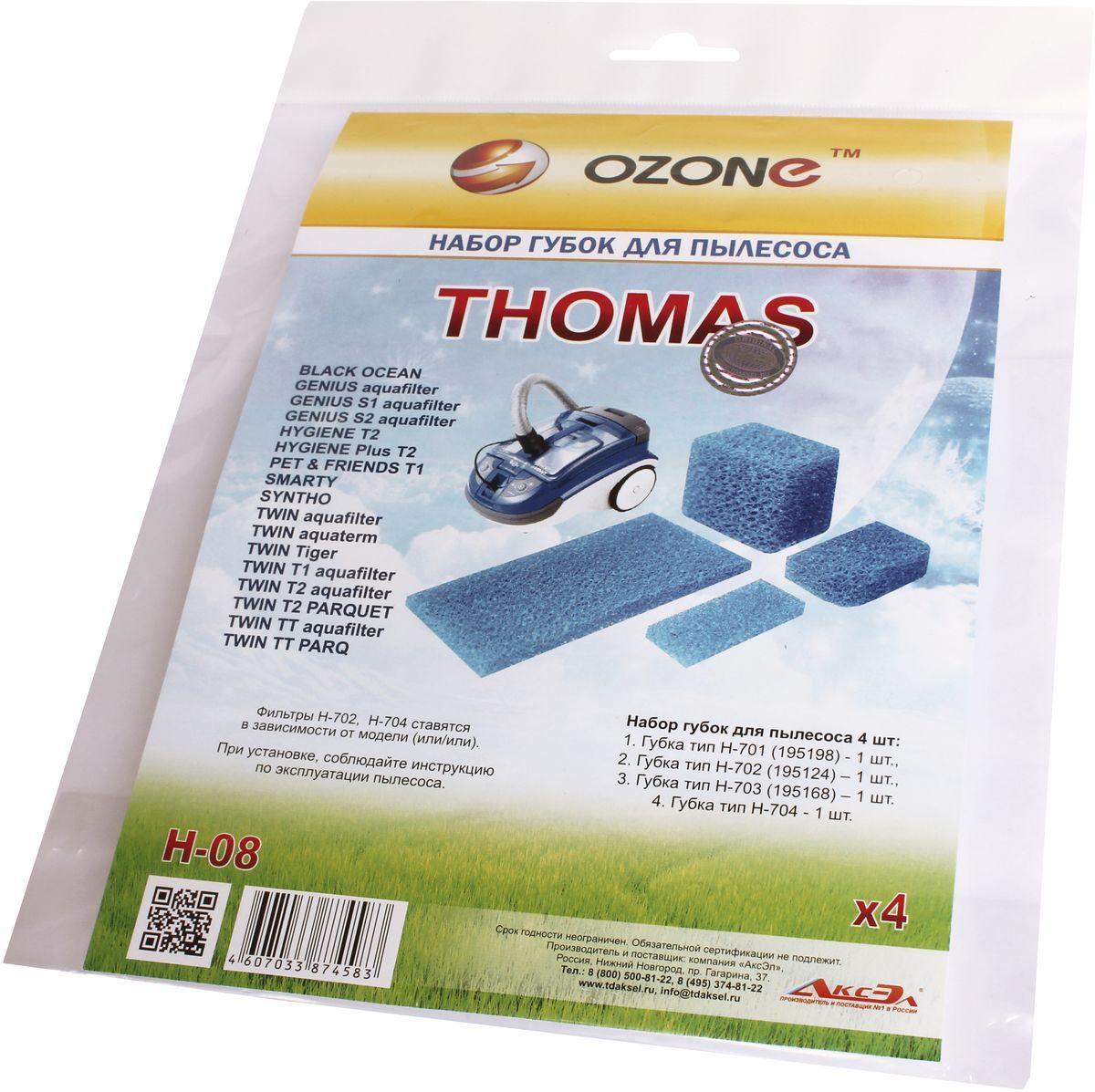 Ozone H-08 набор микрофильтров для пылесосов Thomas, 4 штH-08HEPA фильтр OZONE microne H-08 высокоэффективной очистки предназначен для завершающей очистки воздуха в помещении, которое требует высокое качество воздуха, например, медицинских помещений. Фильтр состоит из мелкопористых материалов, что служит эффективному задерживанию частиц размером до 0,3 мкм. Фильтры HEPA последнего поколения имеют степень очистки воздуха около 95-97%. Фильтры не подлежат к промывке, а значит, они являются одноразовыми.