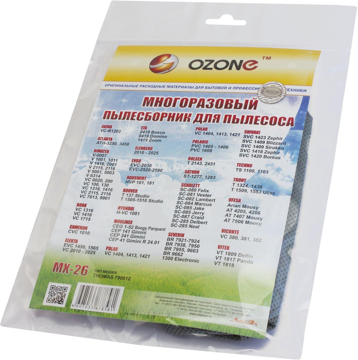Ozone MX-26 пылесборник для пылесосов BorkMX-26Многоразовый синтетический пылесборник Ozone microne multiplex MX-26 предназначен для бытового использования. Пылесборник Ozone соответствуют высоким стандартам качества. Благодаря использованию специального четырехслойного синтетического материала, пылесборник Ozone microne multiplex MX-26 обладает высочайшей степенью фильтрации и повышенной прочностью. Серия MICRON задерживает мельчайшие частицы пыли и пыльцы. Ozone microne multiplex MX-09 выдерживает нагрузку до 30кг., а так же выполняется 100% заполняемость мешка.