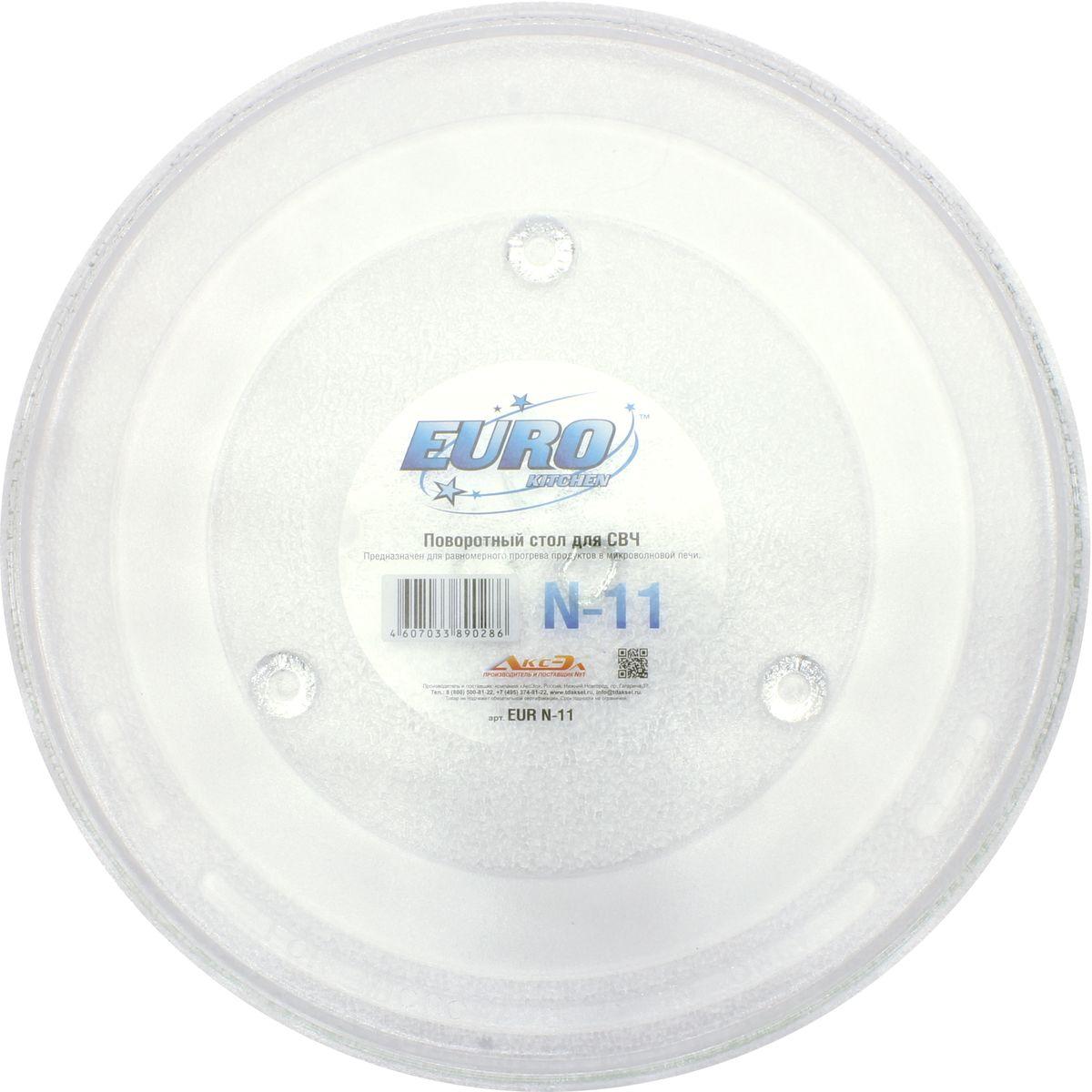 Euro Kitchen N-11 тарелка для СВЧN-11Универсальная тарелка N-11 для микроволновой печи с куплером. Диаметр тарелки 295 мм. Изготовлена из специального жаропрочного стекла. Предназначена для равномерного разогрева продуктов в микроволновой печи.Подходит для брендов:Aeg, Airhot, Amica, Ardo, Ariston, Asko, Atlanta, Aurora, Ava, Barazza, Bauknecht, Bbk, Beko, Bomann, Bork, Bosch, Brandt, Candy, Cata, Centek, Clatronic, Daewoo, De dietrich, Delfa, Electrolux, Elenberg, Ergo, Erisson, Eurotec, Fagor, Fimar, Foster, Franke, Fulgor, Fusion, Gaggenau, Gastrorag, Goldstar, Gorenje, Hankel, Hansa, Hilton, Horizont, Hurakan, Hyundai, Ilve, Indesit, Kaiser, Kenmore, Kenwood, Korting, Kuppersberg, Kuppersbusch, Kamark, Keran, Lg, Liberton, Liberty, Maxwell, Menumaster, Midea, Miele, Moulinex, Mystery, Neff, Oursson, Panasonic, Proficook, Rainford, Redmond, Rolsen, Samsung, Saturn, Scarlett, Sencor, Sharp, Siemens, Simfer, Sinbo, Sirman, Smeg, Supra, Teka, Thomson, Toshiba, V-zug, Vasko, Vimar, Vitek, Vr, Weissgauff, West, Whirlpool, Zanussi, Zelmer, Zigmund&Shtain, Витязь, Рубин.