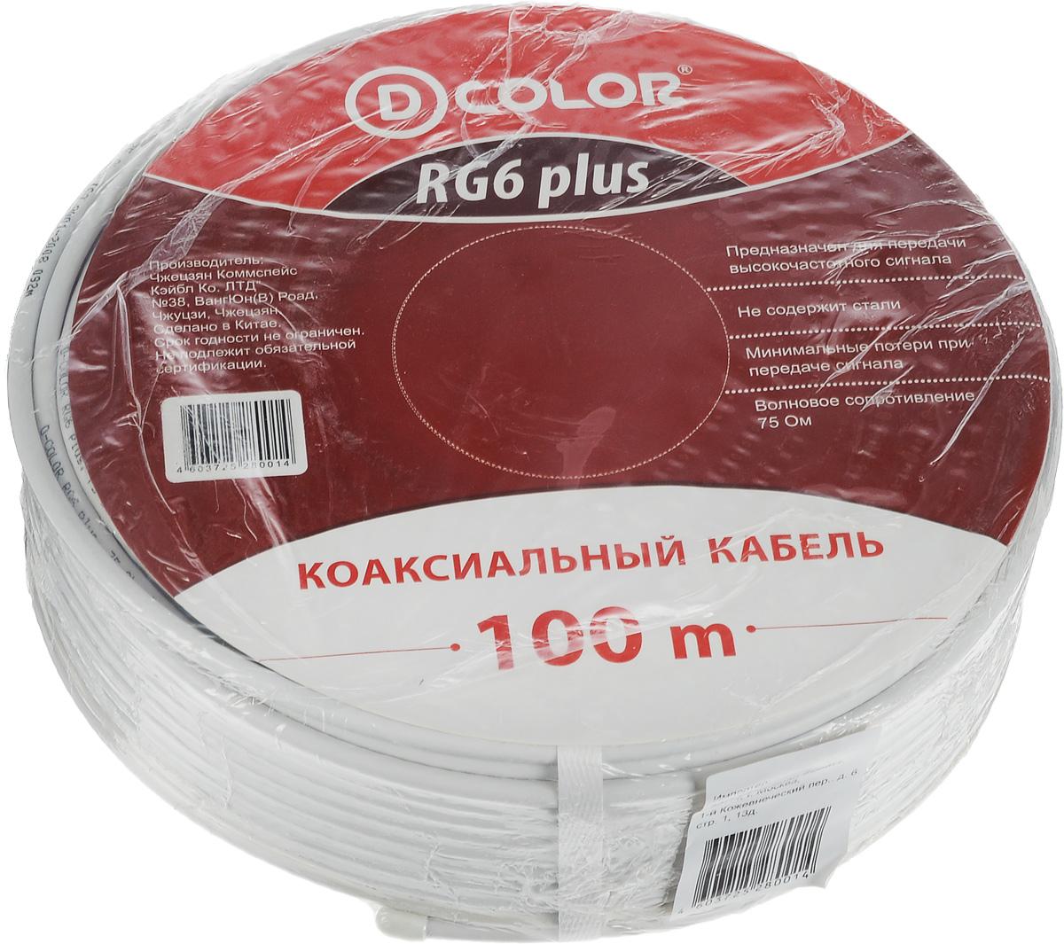 D-Color RG6 Plus кабель коаксиальный4603725280014D-Color RG6 Plus - кабель без содержания стали, что способствует меньшей коррозийности и большей долговечности. Используется для передачи высокочастотных сигналов. Применяется для подключения телевизионной и видеотехники.Центральная жила состоит из омедненного алюминия диаметром 1,02 мм. Окружена изоляцией из вспененного полиэтилена. Алюминиевый экран имеет дополнительную оплетку, состоящую из алюминиевых жил диаметром 0,12 мм каждая, что обеспечивает электрическую непрерывность. Внешняя оболочка изготовлена из ПВХ белого цвета с разметкой метража. Волновое сопротивление составляет 75 Ом.Количество жил: 64Диаметр центральной жилы: 1,02 ммЭкран: алюминиевая фольгаОплетка: алюминий