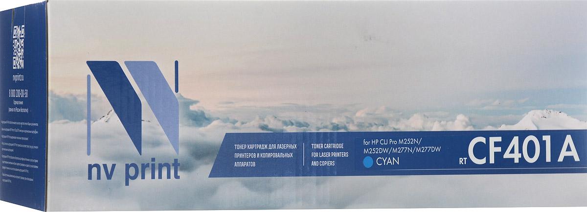 NV Print CF401AC, Cyan тонер-картридж для HP Color LaserJet Pro M252dw/M252n/M277dw/M277nNV-CF401ACСовместимый лазерный картридж NV Print CF401AC для печатающих устройств HP Color LaserJet Pro M252dw/M252n/M277dw/M277n - это альтернатива приобретению оригинальных расходных материалов. При этом качество печати остается высоким. Тонер-картридж NV Print CF401AC спроектирован и разработан с применением передовых технологий, наилучшим образом приспособлен для эффективной работы печатного устройства. Все компоненты оптимизируют процесс печати и идеально сочетаются в течение всего времени работы, что дает вам неизменно качественные результаты при использовании вашего лазерного принтера.