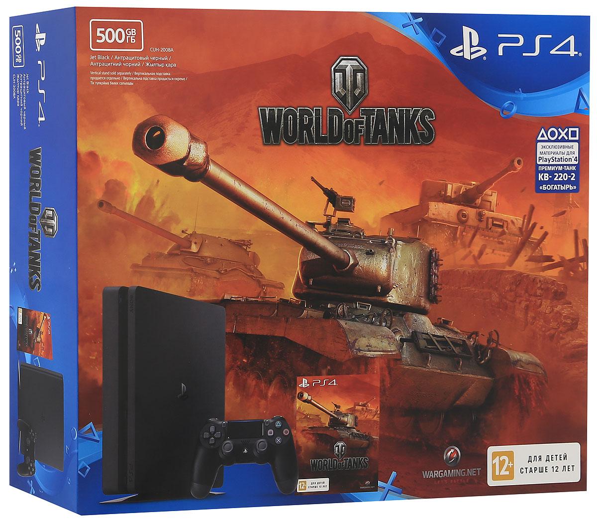 Игровая приставка Sony PlayStation 4 Slim (500 GB) + ваучер World of Tanks