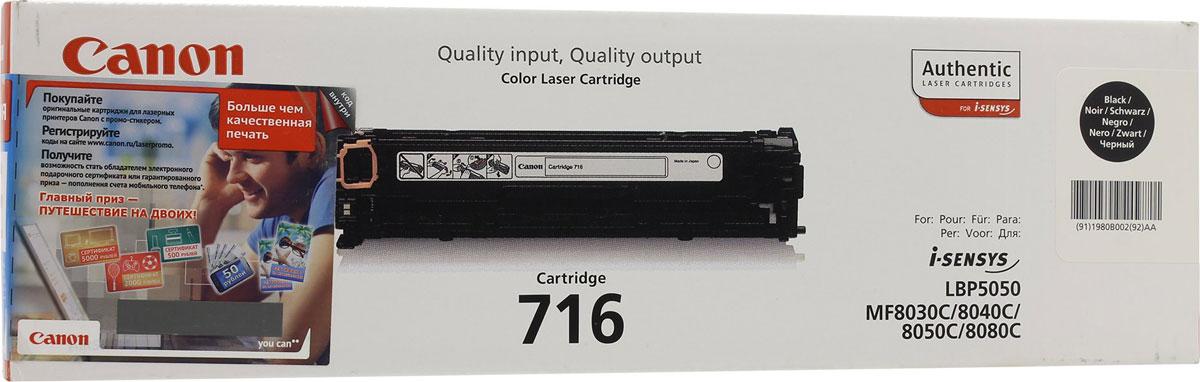 Canon 716, Black картридж для LBP-5050 / 5050N/MF8030CN / 8050CN1980B002Получайте красивые монохромные отпечатки без полос с помощью картриджа 716 Bk, который идеально подходит для принтера Canon i-SENSYS LBP-5050 и рассчитан приблизительно на 2300 страниц.