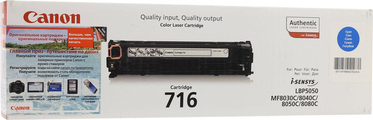Canon 716, Cyan картридж для LBP-5050 / 5050N/MF8030CN / 8050CN1979B002Используя картридж 716 C, вы можете быть уверены, что ваши отпечатки всегда будут идеально четкими. Ресурс печати приблизительно 1500 страниц гарантирует, что картридж прослужит так долго, как вам это нужно.